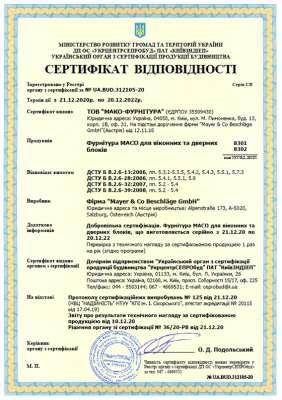 Сертификат качества Rehau