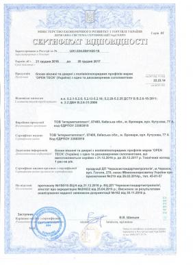 Интерметалпласт сертификат