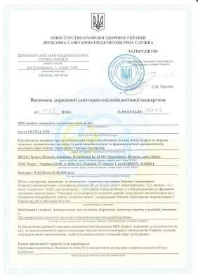 Сертификат САН. ЭПИД