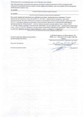 Сертификат САН. ЭПИД. - 4