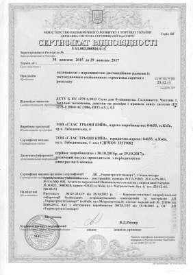 Сертификат_качества_(дистанционная_рамка,_герметик)