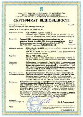 Сертификат_качества_Rehau_60