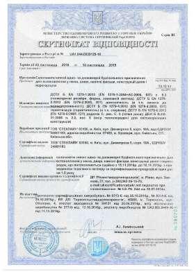 Сертификат_качества_стеклопакетов_Стеклайн